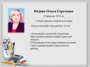 Юдина Ольга Сергеевна 19 февраля 1973г.р. 1.Награждена грамотой управления об