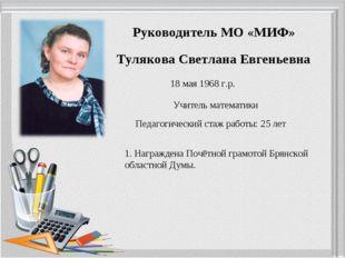 18 мая 1968 г.р. Педагогический стаж работы: 25 лет Тулякова Светлана Евгенье