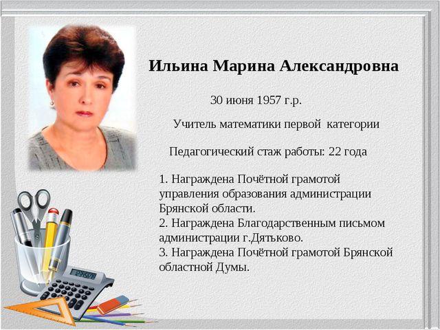 30 июня 1957 г.р. Педагогический стаж работы: 22 года Ильина Марина Александр...