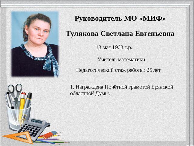 18 мая 1968 г.р. Педагогический стаж работы: 25 лет Тулякова Светлана Евгенье...