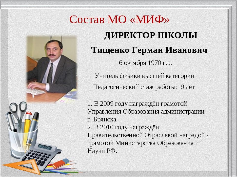 Состав МО «МИФ» Тищенко Герман Иванович 6 октября 1970 г.р. 1. В 2009 году на...