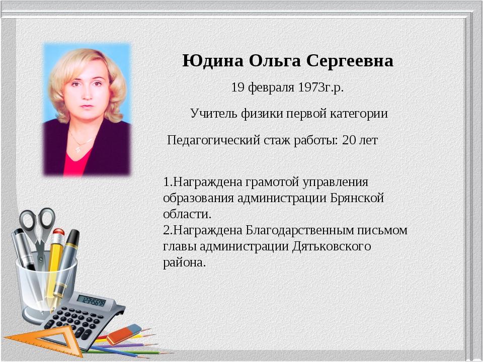 Юдина Ольга Сергеевна 19 февраля 1973г.р. 1.Награждена грамотой управления об...
