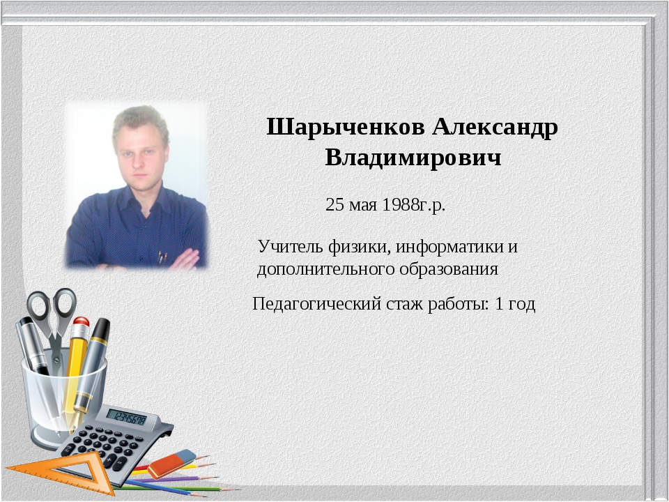 Шарыченков Александр Владимирович 25 мая 1988г.р. Педагогический стаж работы:...