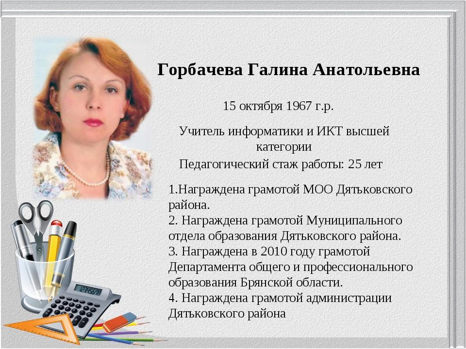 15 октября 1967 г.р. Педагогический стаж работы: 25 лет Горбачева Галина Анат...