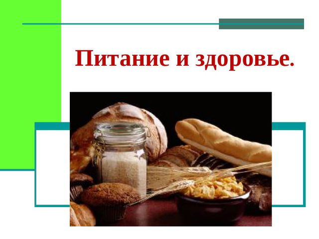 Питание и здоровье.