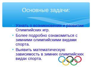 Основные задачи: Узнать о возникновении и развитии Олимпийских игр. Более под