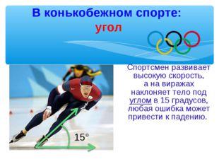 Спортсмен развивает высокую скорость, анавиражах наклоняет тело под углом в