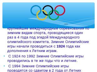 Зи́мние Олимпи́йские и́гры — крупнейшие международные соревнования по зимним