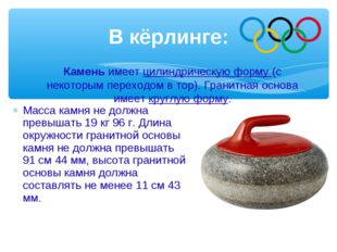 Масса камня не должна превышать 19 кг 96 г. Длина окружности гранитной основы