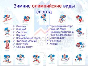 Зимние олимпийские виды спорта Биатлон Бобслей Скелетон Кёрлинг Конькобежный