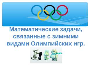 Математические задачи, связанные с зимними видами Олимпийских игр.