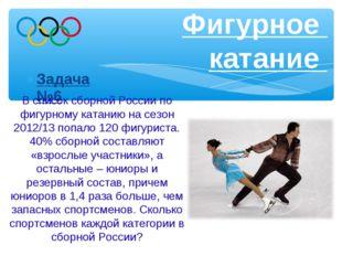 Задача №6 Фигурное катание В список сборной России по фигурному катанию на се