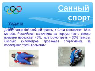 Задача №7 Санный спорт Длина санно-бобслейной трассы в Сочи составляет 1814 м
