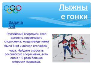 Задача №8 Лыжные гонки Ответ: 19 км/ч