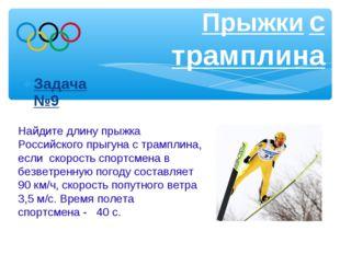 Задача №9 Прыжки с трамплина Найдите длину прыжка Российского прыгуна с трамп