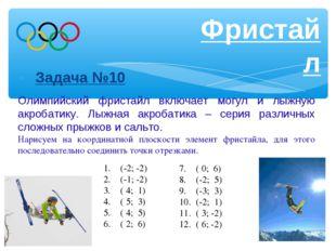 Задача №10 Фристайл Олимпийский фристайл включает могул и лыжную акробатику