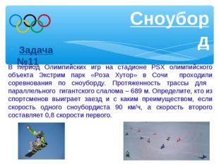 Задача №11 Сноуборд В период Олимпийских игр на стадионе PSX олимпийского об