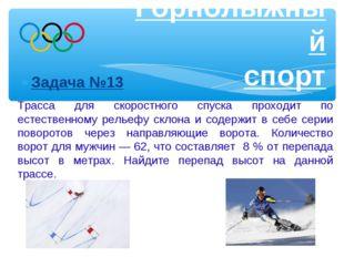 Задача №13 Горнолыжный спорт Трасса для скоростного спуска проходит по естест