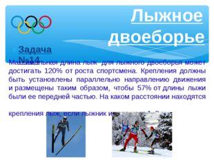 Задача №14 Лыжное двоеборье Максимальная длина лыж для лыжного двоеборья може