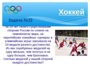 Задача №15 Хоккей За 10 лет своего существования сборная России по хоккею на