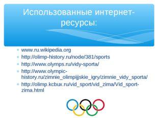www.ru.wikipedia.org http://olimp-history.ru/node/381/sports http://www.olymp