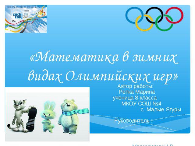 «Математика в зимних видах Олимпийских игр» Автор работы: Репка Марина учениц...