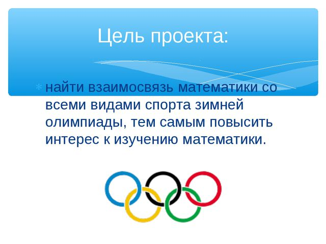 найти взаимосвязь математики со всеми видами спорта зимней олимпиады, тем сам...