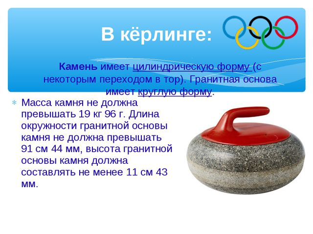 Масса камня не должна превышать 19 кг 96 г. Длина окружности гранитной основы...