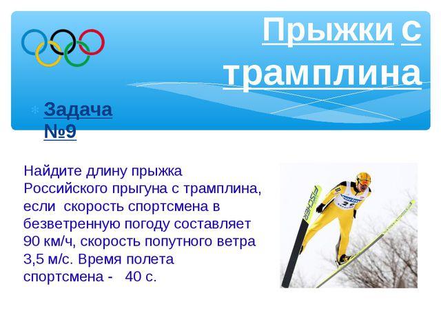 Задача №9 Прыжки с трамплина Найдите длину прыжка Российского прыгуна с трамп...