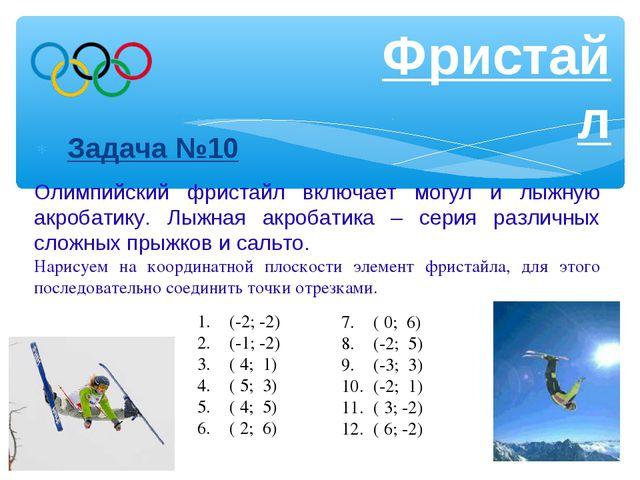 Задача №10 Фристайл Олимпийский фристайл включает могул и лыжную акробатику...