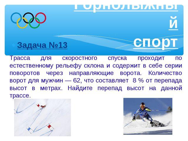 Задача №13 Горнолыжный спорт Трасса для скоростного спуска проходит по естест...