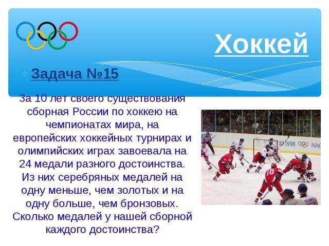 Задача №15 Хоккей За 10 лет своего существования сборная России по хоккею на...