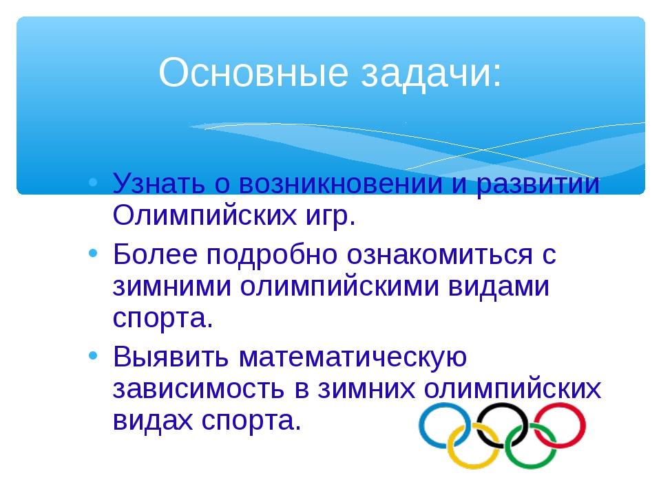 Основные задачи: Узнать о возникновении и развитии Олимпийских игр. Более под...
