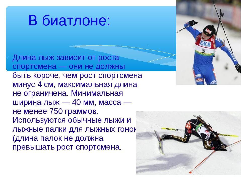 Длина лыж зависит от роста спортсмена— они не должны быть короче, чем рост с...