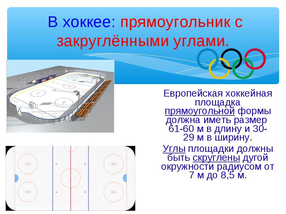 В хоккее: прямоугольник с закруглёнными углами. Европейская хоккейная площад...