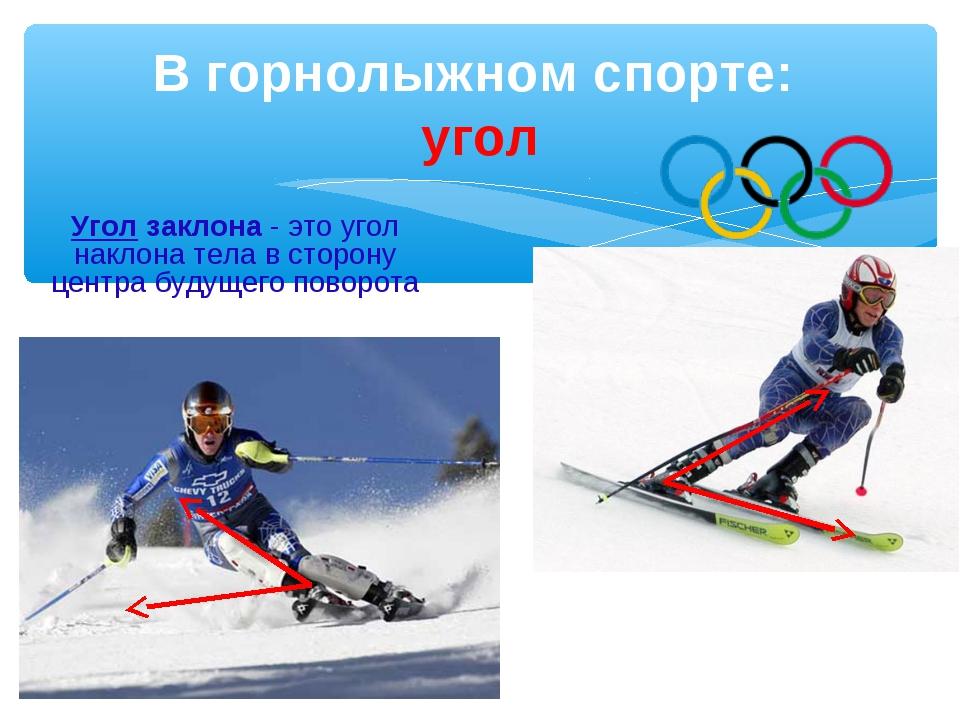 В горнолыжном спорте: угол Угол заклона - это угол наклона тела в сторону цен...
