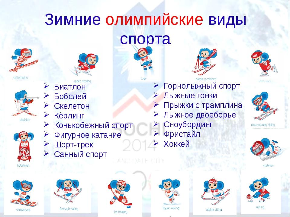 Виды зимних олимпийских игр картинки