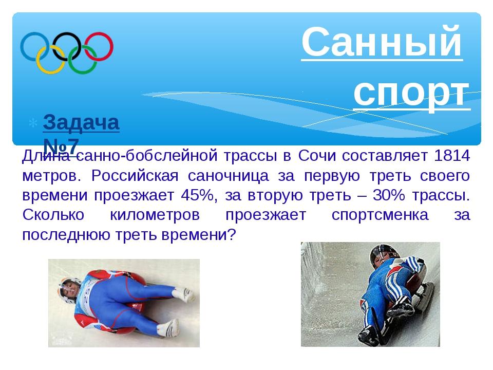 Задача №7 Санный спорт Длина санно-бобслейной трассы в Сочи составляет 1814 м...