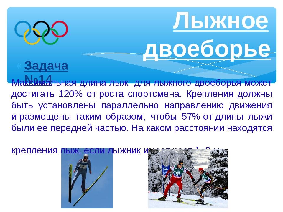 Задача №14 Лыжное двоеборье Максимальная длина лыж для лыжного двоеборья може...
