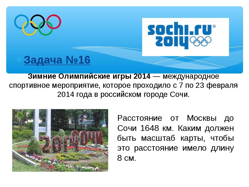 Зимние Олимпийские игры 2014 — международное спортивное мероприятие, которое...