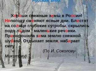 Русская зима  Хороши снежные зимы в России! Непогоду сменяют ясные д