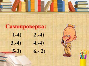 Самопроверка: 1-4) 2.-4) 3.-4) 4.-4) 5-3) 6.- 2)