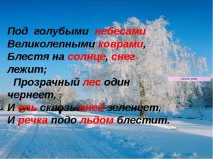 Под голубыми небесами Великолепнымиковрами, Блестя на солнце, снег лежит;