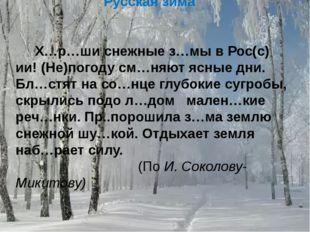 Русская зима  Х…р…ши снежные з…мы в Рос(с) ии! (Не)погоду см…няют яс