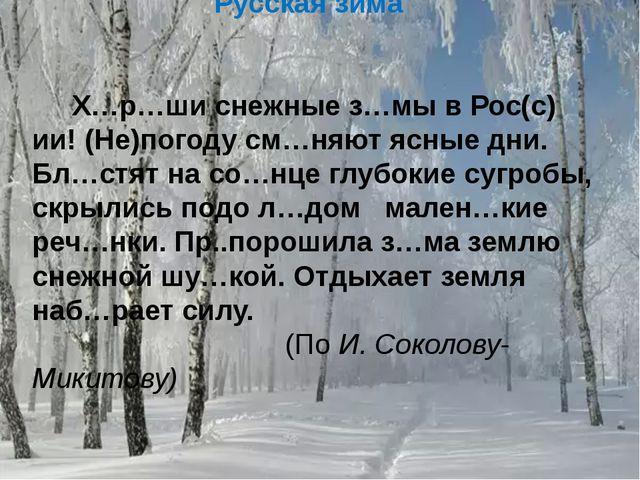 Русская зима  Х…р…ши снежные з…мы в Рос(с) ии! (Не)погоду см…няют яс...