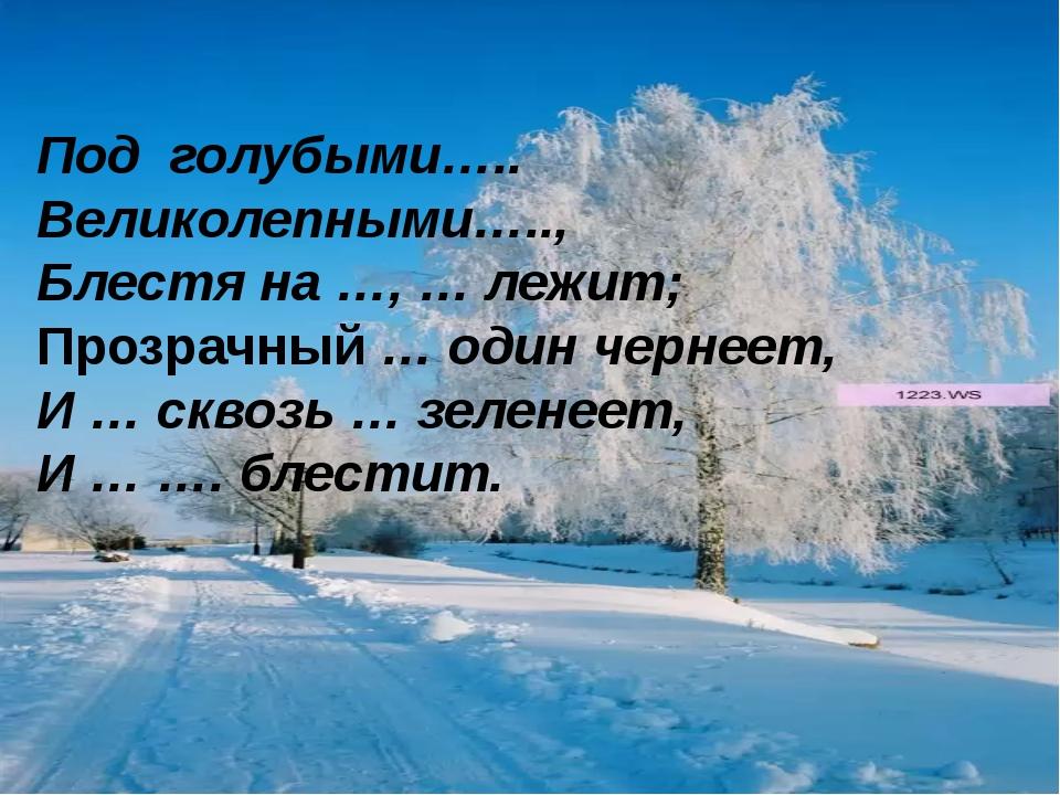 Под голубыми….. Великолепными….., Блестя на …, … лежит; Прозрачный… один че...