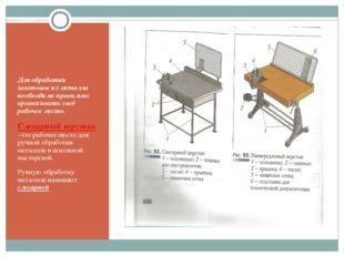 Для обработки заготовок из металла необходимо правильно организовать своё раб