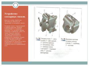 Устройство слесарных тисков. Для того чтобы обработать заготовку из металла,