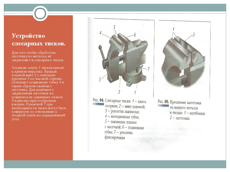 Устройство слесарных тисков. Для того чтобы обработать заготовку из металла,...