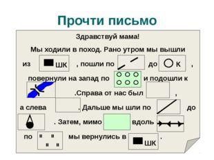 http://aida.ucoz.ru Прочти письмо Здравствуй мама! Мы ходили в поход. Рано ут